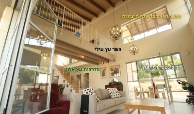 גג עץ, מדרגות עץ ועבודות עץ בבית בירושלים