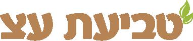 טביעת עץ- עבודות עץ בירושלים